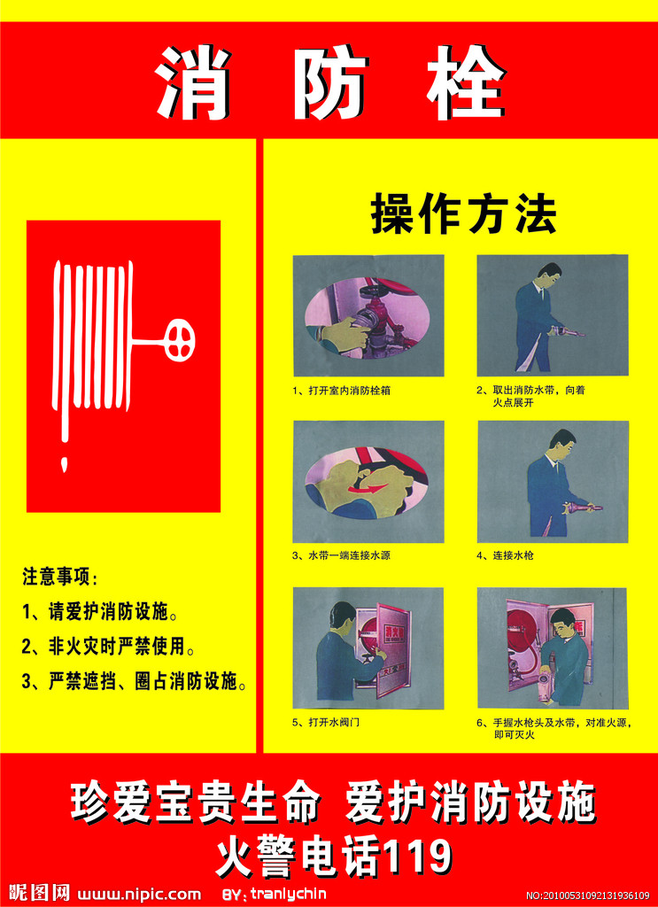 消防栓使用方法 - 南京消防器材/南京灭火器销售维修